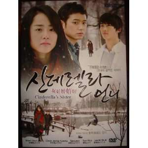 CINDERELLAS SISTER KOREAN DRAMA 8 DVDs w/English