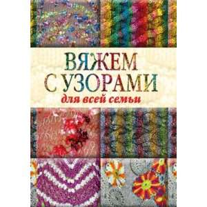 vsej semi (in Russian language): YUliya Sergeevna Kiryanova: Books