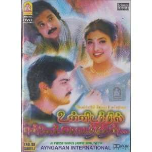 Tamil Movie: Karthik, Ajit Kumar, Mathan Babu, Vikraman: Movies & TV