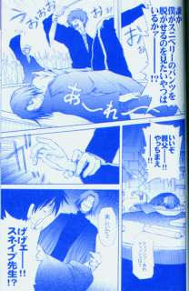 Harry Potter doujinshi James x Snape Heavy Fu_ker and Dumbledores
