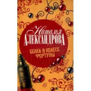 Belka v kolese Fortuny (9785170468072): N. Aleksandrova: Books