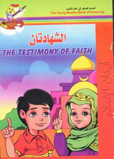 The 5 Pillars of Islam coloring books young / islamic