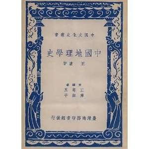 Zhongguo Di Li Xue Shi (Zhongguo wen hua shi cong shu