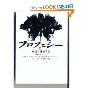 The Mothman Prophecies [In Japanese Language