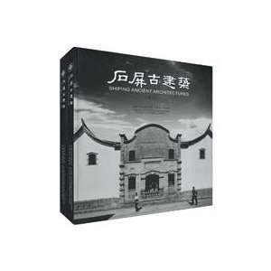 Shi Ping Gu Architecture (Set 2 Volumes) (with CD ROM 1