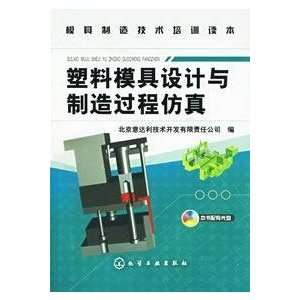 training Reading: plastic mold design and manufacturing process