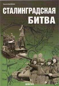 History USSR BATTLE OF STALINGRAD WW2 WWII Red army