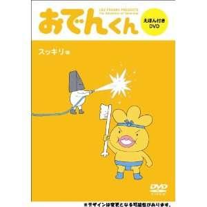 Vol. 3 Oden Kun DVD Ehon Movies & TV