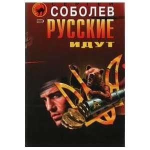 Russkie idut: S. Sobolev: Books