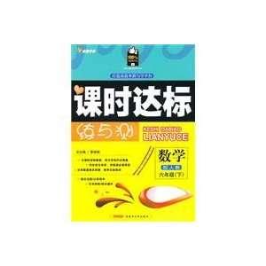 compliance training and testing (9787537161718): LI QI YANG ZHU: Books