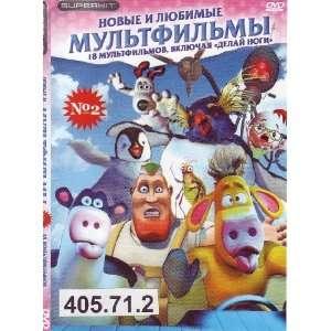 * Delai nogi * more  * Russian * Children PAL DVD * d.405.71.2