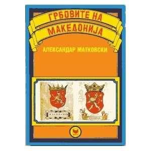 Grbovite na Makedonija: Prilog kon makedonskata heraldika