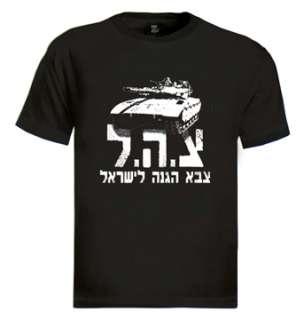 IDF tank T Shirt israel denfese force army israeli