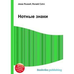 Notnye znaki (in Russian language): Ronald Cohn Jesse