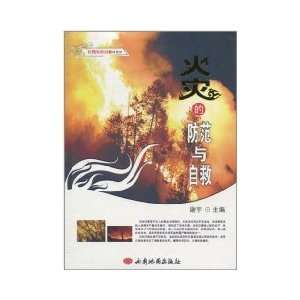 fire prevention and self help (9787807485124) XIE YU ZHU