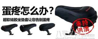 Cycling Bike Bicycle Seat Saddle Cover   3D Silicone type