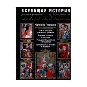 Aya Istoriya Stilya I Mody (9785699374878) Gottenrot F. Books