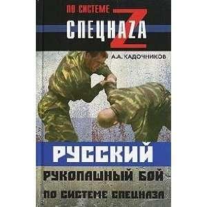 boi po sisteme spetsnaza (9785222124178): Kadochnikov A. A.: Books