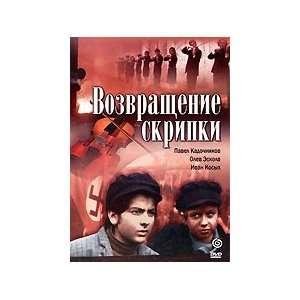 Kadochnikov, O.Eskola, I.Kosykh, Rezhiser: Shamil Makhmudbekov N.Men