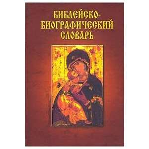 kakoe libo vliyanie na rasprostranenie Tserkvi Bozhiej na zemle