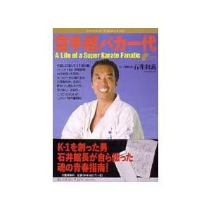 of a Super Karate Fanatic Book by Kazuyoshi Ishii Everything Else