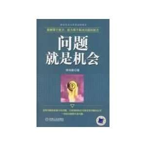 problem is the opportunity (9787111252559): LI SHANG LONG