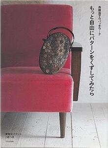 Yoko Saito Patchwork Japanese Free Pattern Book ★★