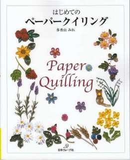 MY FIRST PAPER QUILLING   Japanese Craft Book