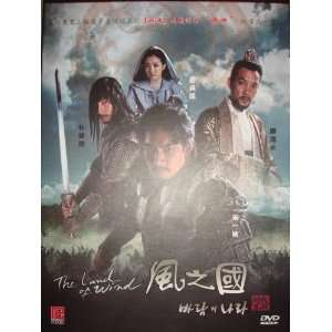 The Land of Wind (Kingdom of the Wind)   Korean Drama Series (8 DVDs