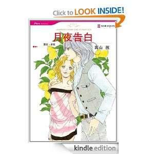 Harlequin comics: Married Under The Italian Sun   CHINESE (Chinese