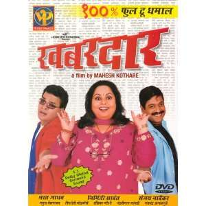 Khabardar (Marathi/ Dvd /Marathi Cinema/ Indian Regional