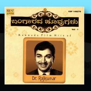 Kannada Film Hits Of Dr. Rajkumar Vol. 1: Various Artists: Music