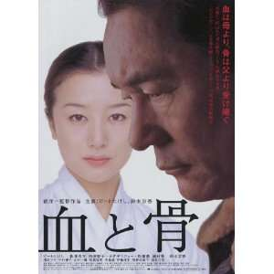 Kitano)(Hirofumi Arai)(Tomoko Tabata)(Jô Odagiri)(Kyoka Suzuki)(Yûko